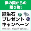 誕生石が当たる(毎月抽選で10名様)プレゼントキャンペーン