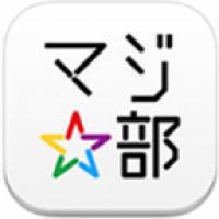 マジ☆部 ~0円感動体験アプリ~