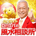 Dr.コパの風水相談所の月額1000円コースの会員登録