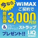 UQ WiMAXの新規申込