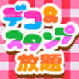 デコ&スタンプ放題(お試し無料15日目以降300円(税抜)コース)