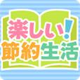 楽しい!節約生活(お試し無料15日目以降300円(税抜)コース・スマホ用)