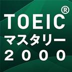 ��TOEIC(R)�ƥ��ȱ�ñ�졦�ϸ�ޥ����2000