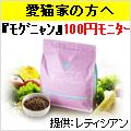『モグニャン』100円モニター