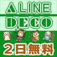 ALINEdeco(お試し無料3日目以降500円(税抜)コース)