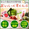 Oisix(おいしっくす)おためしセット購入