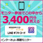 【モニター登録】スマホネット視聴率モニター