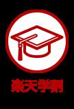 【学割登録】楽天学割_iOS