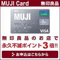 【カード発行】MUJI Card