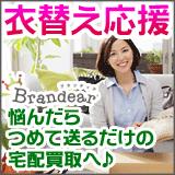 <宅配買取サイト>Brandear