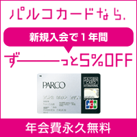 【年会費無料】PARCOカード