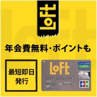 【年会費無料】ロフトカード