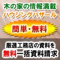 【ハウジングバザール】木の家・自然素材住宅の工務店が探せる
