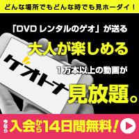 ゲオトナ【初回14日間無料】