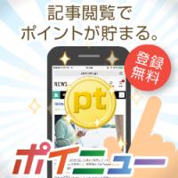 【動画視聴】ポイニュー