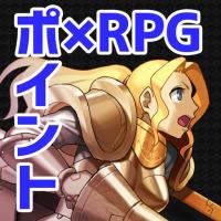 仮想通貨で稼げるRPG【RPGコイン】