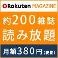 楽天マガジン(お試し無料32日目以降380円(税抜)コース)