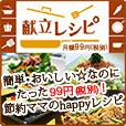 献立レシピ(お試し無料15日目以降99円(税抜)コース)