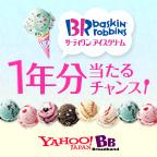 【Yahoo!】新規キャンペーン応募