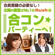 Rush:街コン参加