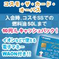 コスモ・ザ・カード・オーパス(イオン)
