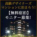 【新規キャンペーン応募】THE PREMIUM RESIDENCE