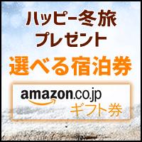 ハッピー秋旅キャンペーン