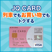 JQ CARD セゾン