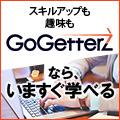学びから、未来をデザインする | GoGetterz (ゴーゲッターズ)